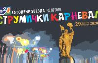 Карневал 2020 (2)