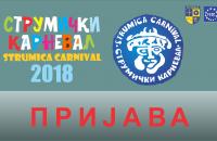 пријава за учество во СТРУМИЧКИ КАРНЕВАЛ 2018