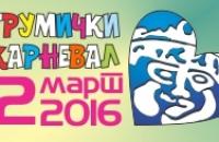 Струмички карневал 2016