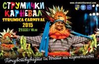 Прес конференција на организациониот одбор на струмичкиот карневал